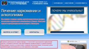 """Отзывы о центре """"12 Ступеней"""""""