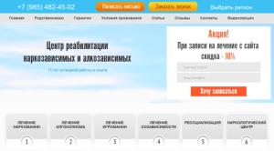 """Отзывы о центре """"12 Шагов"""""""